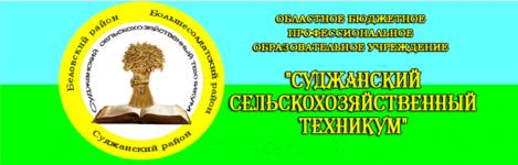Образовательная онлайн платформа Moodle Суджанского сельскохозяйственного техникума